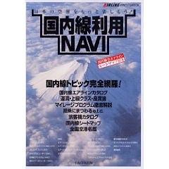 Navi001