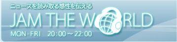 Jamtheworld
