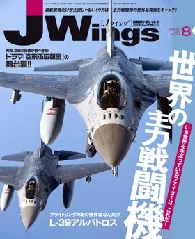 Jwings201308