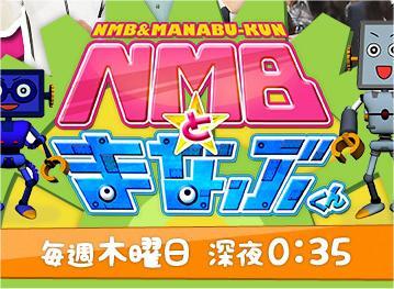 Nmbmanabu