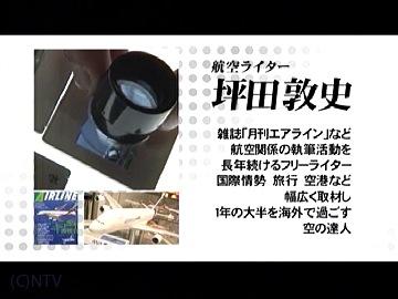 未来予報2011』放映: SKY MONOLOGUE